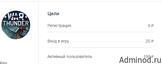 доход за вход в игру 20 рублей вар тандер ок
