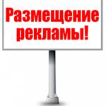 Реклама в группах одноклассников