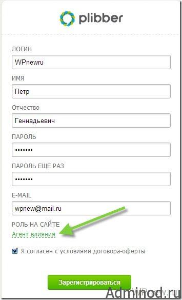 форма регистрации на plibber