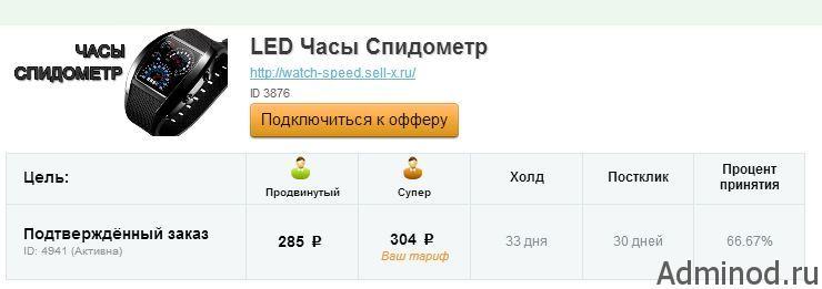 вознаграждение за продажу часов спидометр 300 руб за подтвержденный