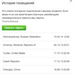 Как изменить настройки в Одноклассниках