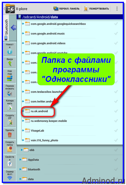 папка с файлами программы одноклассники