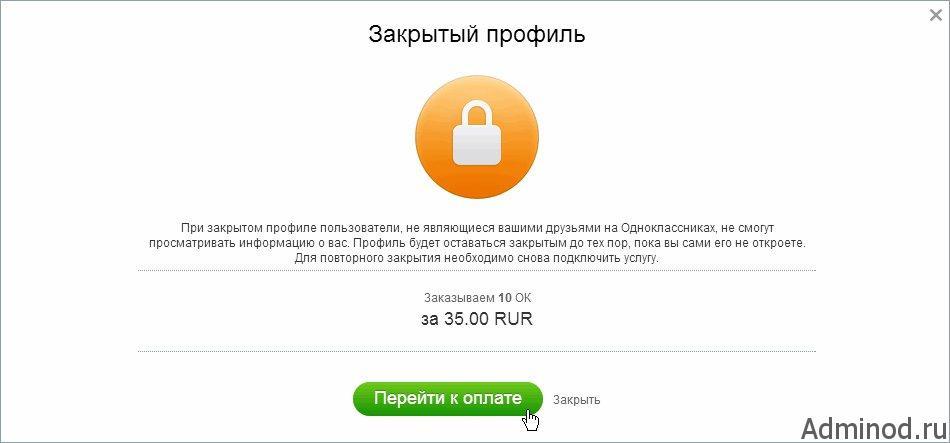 Как сделать приватной страницу - Pressmsk.ru