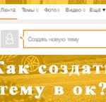 Как создать тему в группе в Одноклассниках