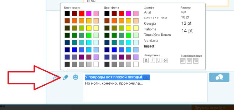 Как сделать шрифт в сообщениях цветным