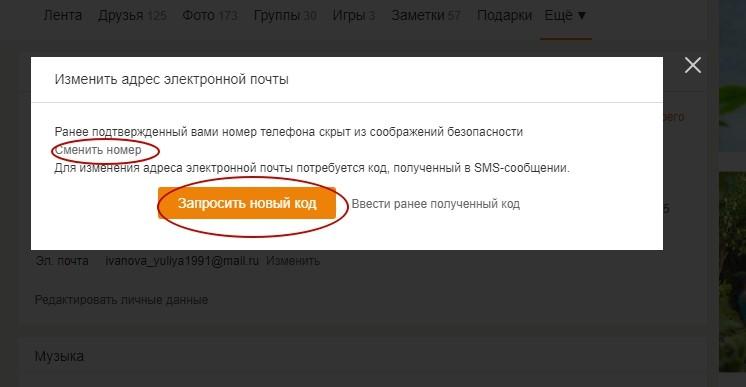 запросить новый код или сменить номер телефона