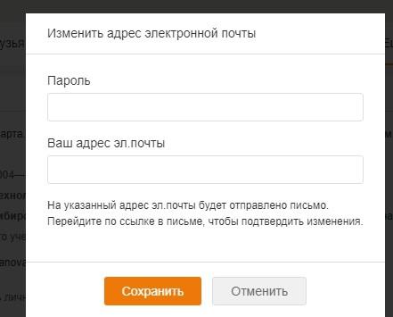 внести изменения почты в аккаунте