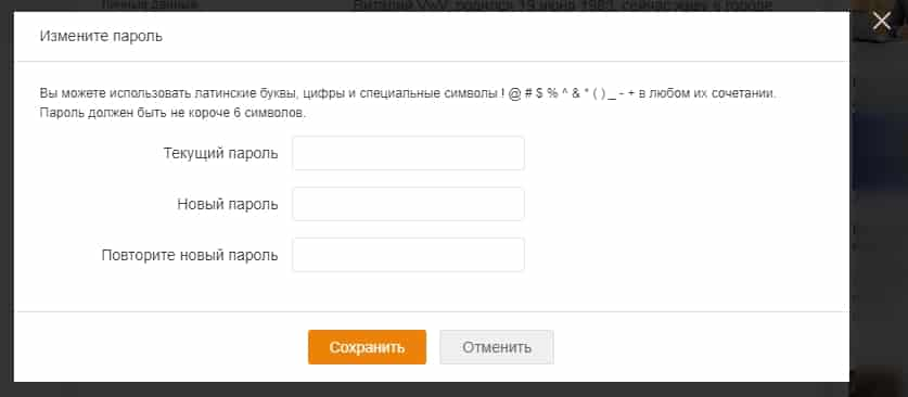 смена пароля в ок