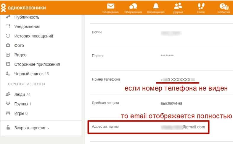 емеил email и номер телефона